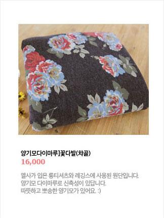 양기모다이마루]꽃다발(챠골)[E0432)