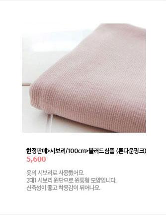 한정판매>시보리/100cm>블러드심플 (톤다운핑크)