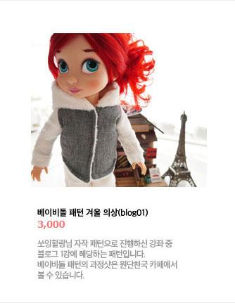베이비돌 패턴 겨울 의상(blog01)
