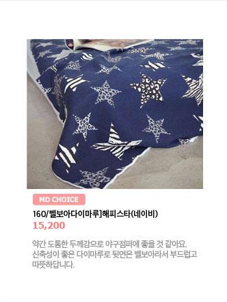 160/벨보아다이마루]해피스타(네이비)