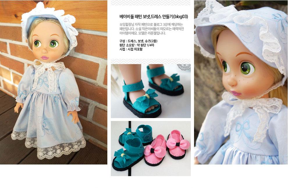 베이비돌 패턴 보넷, 드레스 만들기(blog03)