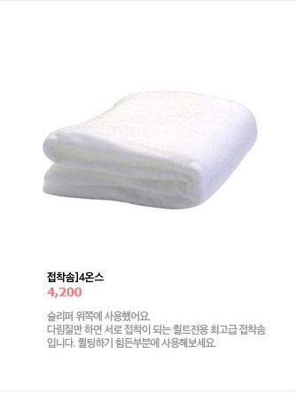접착솜]4온스