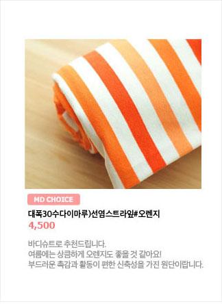 대폭30수다이마루)선염스트라잎#오렌지