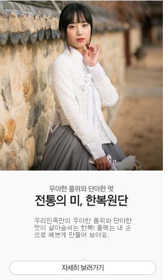 한국전통의 미, 한복원단